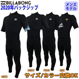 20 BILLABONG ビラボン シーガル ウェットスーツ ウエットスーツ バックジップ バリュー 3ミリ 春夏用 メンズモデル 2020年 SUPER FLEX マテリアル仕様品番BA018-052 日本正規品