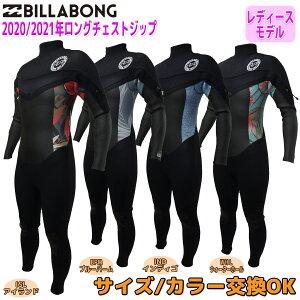 20-21 BILLABONG ビラボン セミドライ ウェットスーツ ウエットスーツ ロングチェストジップ 5×3ミリ 秋冬用 レディースモデル バリュー 2020/2021年 品番 BA018-624 日本正規品
