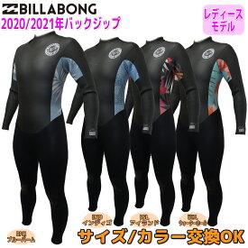 20-21 BILLABONG ビラボン セミドライ ウェットスーツ ウエットスーツ バックジッパー 5×3ミリ 秋冬用 レディースモデル バリュー 2020/2021年 品番 BA018-625 日本正規品
