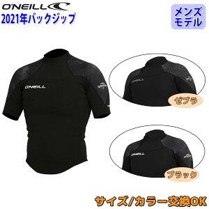 21 O'NEILL オニール 半袖タッパー ウェットスーツ ウエットスーツ バックジップ 1.5×1mm バリュー 春夏用 メンズモデル 2021年 SUPERFREAK スーパーフリーク品番 WF-8080 日本正規品