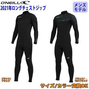 21 O'NEILL オニール フルスーツ ウェットスーツ ウエットスーツ ロングチェストジップ バリュー 春夏用 メンズモデル 2021年 F.U.Z.E. SC フューズエスシー品番 WF-8560 日本正規品