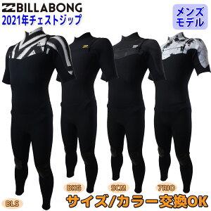 21 BILLABONG ビラボン シーガル ウェットスーツ ウエットスーツ チェストジップ バリュー 3×2ミリ 春夏用 メンズモデル 2021年 頂+SUPER FLEX マテリアル仕様品番BB018-050 日本正規品