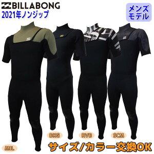 21 BILLABONG ビラボン シーガル ウェットスーツ ウエットスーツ ノンジップ バリュー 3×2ミリ 春夏用 メンズモデル 2021年 頂+SUPER FLEX マテリアル仕様品番BB018-051 日本正規品
