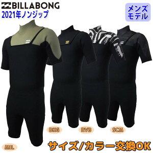 21 BILLABONG ビラボン スプリング ウェットスーツ ウエットスーツ ノンジップ バリュー 2ミリ 春夏用 メンズモデル 2021年 頂+SUPER FLEX マテリアル仕様品番BB018-153 日本正規品