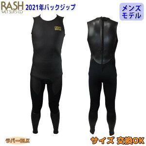 21 RASH ラッシュ ロングジョン ウェットスーツ ウエットスーツ バックジップ 2mm バリュー 春夏用 メンズモデル ウェット 2021年 日本正規品