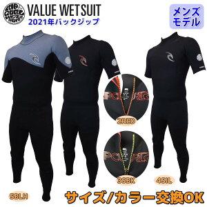 21 RIPCURL リップカール シーガル ウェットスーツ ウエットスーツ バックジップ バリュー 3×2ミリ 春夏用 メンズモデル 2021年品番R30-052 日本正規品
