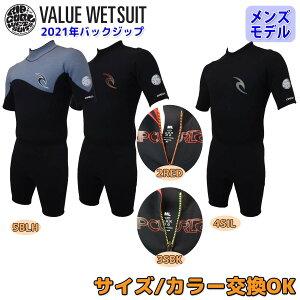 21 RIPCURL リップカール スプリング ウェットスーツ ウエットスーツ バックジップ バリュー 3×2ミリ 春夏用 メンズモデル 2021年品番R30-152 日本正規品