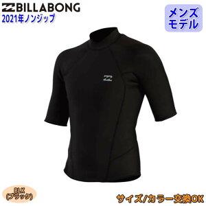 21 BILLABONG ビラボン ABSOLUTE SS TOP ウェットジャケット ウェットスーツ ウエットスーツ ノンジップ 半袖タッパー 2mm メンズ 2021年春夏 品番 BB011-890 日本正規品