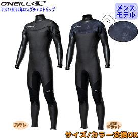 21-22 O'NEILL オニール セミドライ ウェットスーツ ウエットスーツ ロングチェストジップ 5×3ミリ 秋冬用 メンズモデル SUPERFREAK FSC SEMIDRY バリュー 2021年/2022年 品番 WG-6670 日本正規品