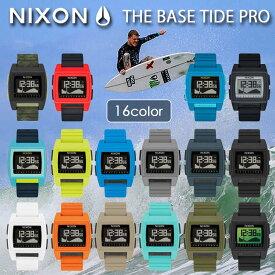 NIXON ニクソン 腕時計 サーフウォッチ メンズ レディース ユニセックス THE BASE TIDE PRO ベース タイド プロ 耐衝撃 超耐水 シリコンバンド サーフィン オンライン正規取扱店 日本正規品