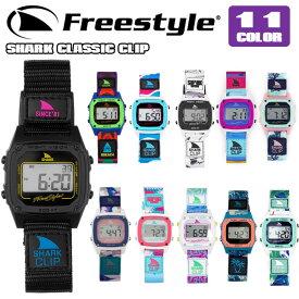 Freestyle フリースタイル 腕時計 シャーク クラシック クリップ 防水時計 ユニセックス サーフィン SHARK CLASSIC CLIP 日本正規品