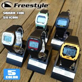 Freestyle フリースタイル 腕時計 シャーク タイド シリコン 防水時計 ユニセックス サーフィン 日本限定 SHARK TIDE SILICON 日本正規品