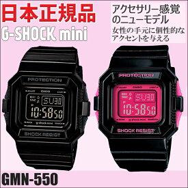 CASIO カシオ G-SHOCK mini ジーショック ミニ 腕時計 ブラック 10気圧防水 GMN-550 日本正規品