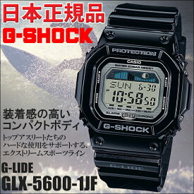 CASIO カシオ G-SHOCK ジーショック 腕時計 G-LIDE ジーライド タイドグラフ ムーンデータ クォーツ 20気圧防水 GLX-5600-1JF 日本正規品
