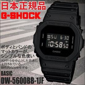カシオ G-SHOCK ジーショック 腕時計 BASIC ベーシック Solid Colors ソリッドカラーズ ブラック 20気圧防水 DW-5600BB-1JF 日本正規品