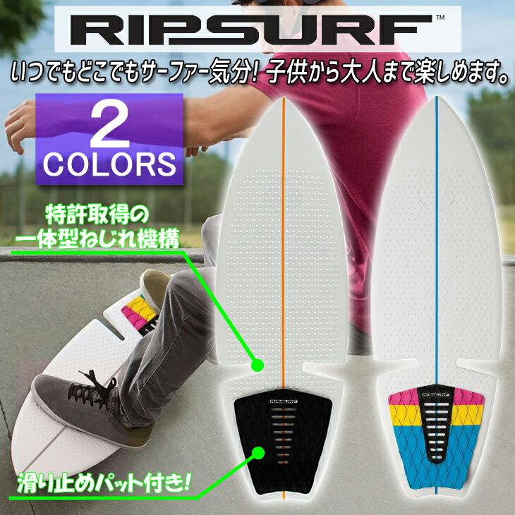 【日本正規品】Razor(レーザー) RANGS JAPAN(ラングスジャパン) RIP SURF(リップサーフ) サーフスケートボード