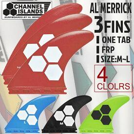 Future フューチャー フィン Channel Islands Al Merrick チャンネルアイランドアルメリック トライフィン FRP 3FIN ONETAB 日本正規品