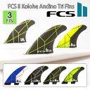FCS2 パフォーマンスコア フィン コロヘ・アンディーノ Kolohe Andino Tri Fins 3fin 日本正規品