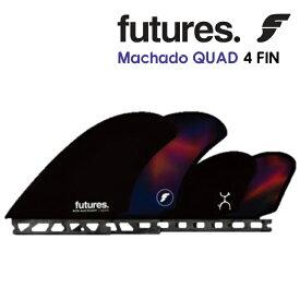 Futures. フューチャー 4フィン クアッド フィン ロブ・マチャド Rob Machado QUAD 4FIN 日本正規品