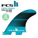 FCS2 パフォーマー ネオ グラス トライフィンセット 3fin スラスター FCSII 新デザイン FIN Performer Neo Glass Tri …