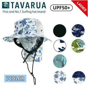 TAVARUA タバルア サンシェード サーフハット ワイドタイプ レディース UPF50+ サーフィン SUP アウトドア 品番 TL1201 SURFハット マリンハット 水陸両用帽子 日焼け対策海・山・川・プールで日焼