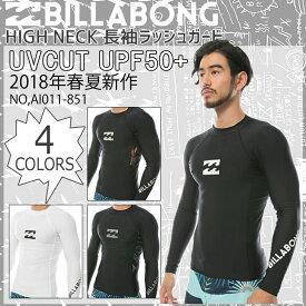 BILLABONG ビラボン 長袖ラッシュガード ラッシュガード 長袖 ロングTシャツ メンズ 2018年春夏モデル HIGH NECK日焼け対策 擦れ防止 UPF50+ 品番 AI011-851 日本正規品