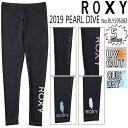 ROXY ロキシー ラッシュガードレギンス ラッシュガード ボトム レディース PEARL DIVE パールダイブ 日焼け対策/擦れ…