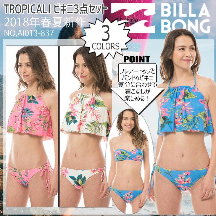 【日本正規品 BILLABONG(ビラボン) WOMENS】品番:AI013-837 2018年春夏モデル レディース TROPICALI ビキニ3点セット バンドゥビキニ フレアートップ 水着
