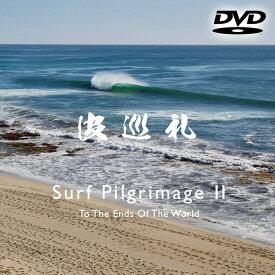 波巡礼 2 DVD サーフィン 木本直哉 Surf Pilgrimage 2 To The Ends of The World サーフィンムービー なみじゅんれい 日本正規品