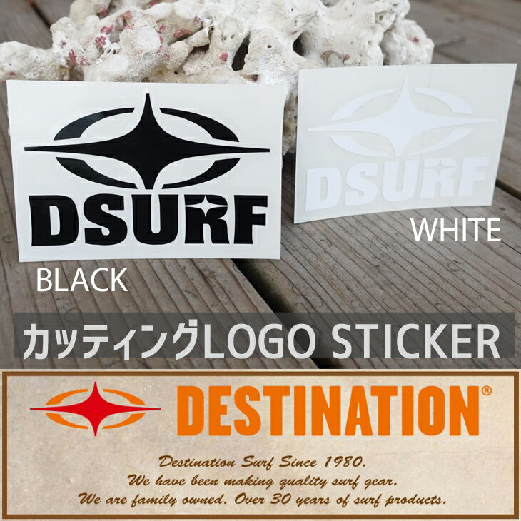 DESTINATION(デスティネイション) カッティング STAR+DSURF ロゴステッカー CUTTING LOGO STICKER DSURFステッカー 日本正規品 シール ディーサーフ サーフィン ダイカット 型抜き