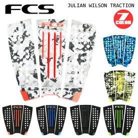 FCS デッキパッド トラクションパッド ジュリアン ウィルソン シグネチャーモデル JULIAN WILSON TRACTION 3ピース 日本正規品