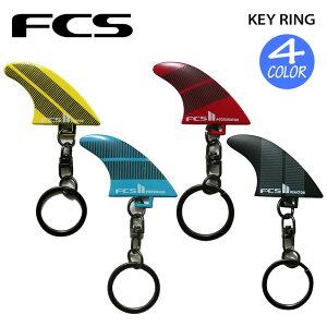 FCS キーリング KEY RING フィン型 キーホルダー キーチェーン ストラップ FIN FCS2 サーフィン ギフト 日本正規品