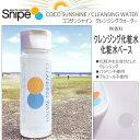 COCOSUNSHINE ココサンシャイン CLEANSING WATER クレンジングウォーター クレンジング化粧水 化粧水ベース Snipe Spo…