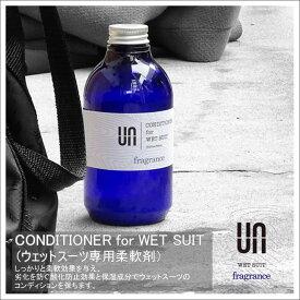 UN アン コンディショナー ウエットスーツ フレグランス ウェットスーツ専用柔軟剤 CONDITIONER for WET SUIT fragrance 日本正規品