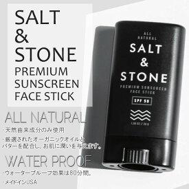 SALT & STONE ソルトアンドストーン スティックタイプ フェイススティック 固形日焼け止め 練り出しタイプ ウォータープルーフ UVプロテクト/顔用/オーガニック サンケア SPF50 15g MINERAL-BASED FACE STICK 日本正規品