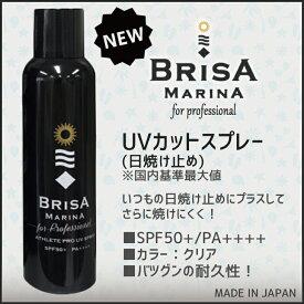BRISA MARINA ブリサマリーナ UVカットスプレー 日焼け止め 全身用 顔用 髪用サンケア ウォータープルーフ/ウォーターレジスタント アスリートプロEX仕様 クリアーATHLETE PRO EX UVプロテクト SPF50+ PA++++ 日焼止め 日本正規品