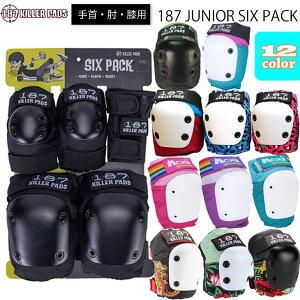 187KILLER PADS 187キラーパッド プロテクター JUNIOR SIX PACK ジュニアシックスパック ジュニア用 キッズ用 3点セット 子供用 リストガード エルボーパット ニーパッド ワンエイトセブン 日本正規品