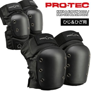 PRO-TEC プロテック プロテクター KNEE & ELBOW PADS BLACK PADS ニー エルボー パッド ブラック 2点 セット ひざ 膝 ひじ 肘 スケート ボード スケボー 保護 日本正規品