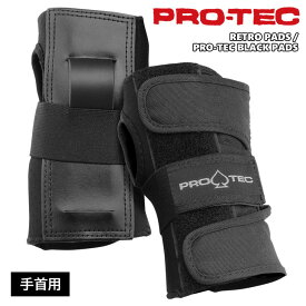 PRO-TEC プロテック プロテクター RETRO PADS BLACK PADS リスト ガード パッド ブラック 手首 手のひら スケート ボード スケボー 保護 大人用 日本正規品