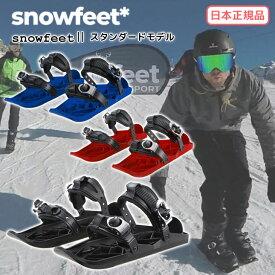 snowfeet スノーフィート 2 スタンダードモデル ミニスキー ウィンタースポーツ スノーギア ウィンターシューズ スノーボードブーツ 取り付け スキー スノーボード 日本正規品