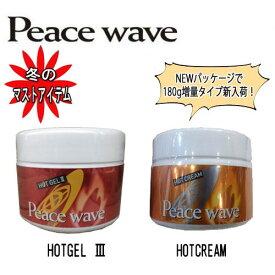 PEACE WAVE ピースウェーブ ホットジェル or ホットクリーム 日本正規品