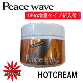 180g増量タイプ PEACE WAVE ピースウェーブ ホットクリーム ホットジェル 日本正規品