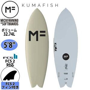 2021年4月下旬出荷 予約商品 ミックファニング ソフトボード サーフボード KUMAFISH 5'8 クマフィッシュ MICK FANNING SOFTBOARD 2021年モデル 品番 F21-MF-KUS-508 MF soft boards シリーズ 日本正規品