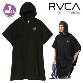 19 RVCA ルーカ ポンチョ お着替えポンチョ タオル メンズ 2019年春夏モデル RVCA SURF PONCHO 品番:AJ041-999 日本正規品