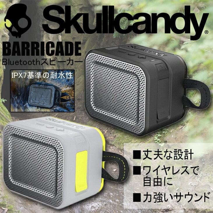 【日本正規品 Skullcandy(スカルキャンディー)】BARRICADE バリケード ワイヤレススピーカー Bluetoothスピーカー 耐衝撃性 IPX7基準の耐水性