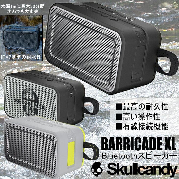 【日本正規品 Skullcandy(スカルキャンディー)】BARRICADE XL バリケードエクスエル ワイヤレススピーカー Bluetoothスピーカー 耐衝撃性 IPX7基準の耐水性 高音質