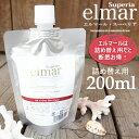 Superia elmar スーペリア エルマール 詰め替え用 200ml スキンケア 多機能保湿液 美容液 保湿液 日本正規品
