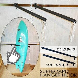 サーフボードスタンド サーフボードラック サーフボードハンガー サーフボードフック SURFBOARD STAND Hanger Hook BOARD RACK 陳列用 ボードスタンド スポンジ クッション材 棒 角バー用 ボードスタン