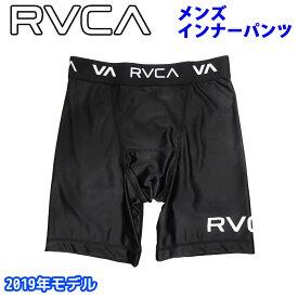 19 RVCA ルーカ インナーパンツ メンズ 2019年春夏モデル RVCA UNDER SHORTS 品番 AJ041-470 日本正規品