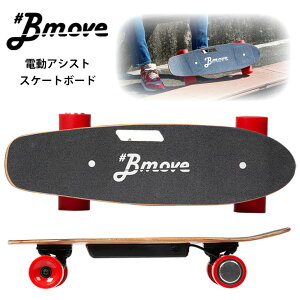 Bmove ビームーブ 電動 アシスト スケートボード スケボー 次世代型 スイッチ不要 リモコン不要 速度制限付き ペニー Penny クルーザースケートボード 日本正規品